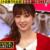 【良かれと思って!】小倉優子はやっぱり超絶可愛かった!