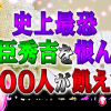 【映っちゃった映像GP】豊臣秀吉を恨む4000人の霊!?最恐心霊城・鳥取城跡にしょこたんが挑む!