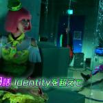 【ネタバレ】仮面ライダーエグゼイド 第28話「Identityを超えて」【ドラマ感想】