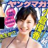 【今日のきゃわわ】Gの衝撃!8頭身!リアル峰不二子と話題の小倉優香ちゃんがデカ可愛い!