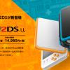 折りたたみ可能なnewニンテンドー2DSLLが7月13日発売!14980円+税!