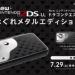 ドラクエ11同梱!Newニンテンドー2DSLL「はぐれメタルエディション」22480円で発売(((( ;゚д゚)))