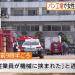 【事故?事件?】パン工場で22歳の女性が機械に上半身を挟まれ重傷!