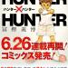 HUNTER×HUNTER連載再開&コミックス34巻発売キター!6月26日やぞ!!