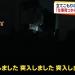 【東京】立川市のアパートにボウガン男立てこもり!「仕事が見つからないんだよぉ!!」