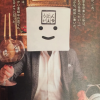 【豪遊三昧】食べログレビュアーうどんが主食氏、高評価飲食店とズブズブの関係だと判明!