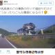 東名高速新城PA付近で乗用車とバスが衝突!車がバスにめり込んでる!?