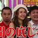 【めちゃイケ】第1回遅刻総選挙1位よりも2位の加藤紗里の態度がヤバすぎと話題!
