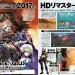 【新作】.hack//G.U. Last Recode発売決定!HDリマスターで再誕!