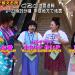 【旅ずきんちゃん】菜乃花の露天風呂シーンがヤバすぎると話題!【デカすぎ】