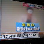 【グッディ】発狂の豊田真由子様の元運転手のモノマネからの通訳が面白すぎるw
