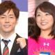 陣内智則と松村未央アナが結婚!週刊誌が浮気現場を追うだろうなぁ!