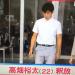 【示談成立】高畑裕太が不起訴処分で釈放!何故か記者にガンを飛ばす!【示談金はいくら!?】