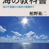 【地震前兆?】東京湾の海で赤潮が発生!めっちゃ臭いらしい