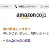 Amazonプライムデーが凄すぎる!ついにサーバーダウン!?