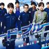 【ネタバレ】コード・ブルー3期1話冴島と藤川が同棲!?【ドラマ感想】