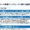 【Windows10無償アップグレード】ついに消費者庁が注意喚起!ざまぁないぜ!