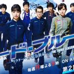 【ネタバレ】コード・ブルー3期6話 臓器提供とフェロー達の成長【ドラマ感想】