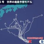 【台風5号】世界各国の台風予想の意見が割れすぎてマクロスの全弾発射みたいになってて草w