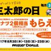 【三太郎の日】ミスド人多過ぎぃ!待ち時間10分以上とかw会計から280円引きやぞ