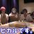 【炎上】YouTuberヒカルがインサイダー疑惑!?VALUで囲いとボロ儲け!?