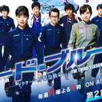 【ネタバレ】コード・ブルー3期10話(最終回) そして2018年映画化へ!【ドラマ感想】