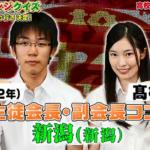 【高校生クイズ】新潟の高橋さんが可愛すぎると話題!金井君とは付き合うのか!?
