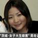 13年前に茨城大学2年原田実里さんが殺害された事件!男が逮捕!実は自宅が犯行現場だったのでは?