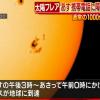 【パニック】情報通信研究機構が明日の太陽フレアを警告!午後3時~午前0時に地球直撃!
