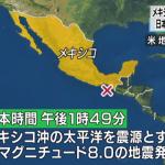 【地震】メキシコ沖でM8.0の地震発生!中米で津波の危険性!終わりの始まりか?