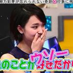 【アンビリバボー】剛力彩芽ちゃんマジ恋するも、相手が同性愛者で玉砕!