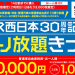 JR西日本30周年記念乗り放題きっぷが全然買えず、転売祭りになっていると話題