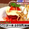 【有吉弘行のダレトク!?】デニーズ没メニュー復活戦!HOT!ケーキを期間限定発売を決定!