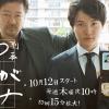 【ネタバレ】刑事ゆがみ 第1話ドラマ感想【木10】