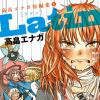 【訃報】漫画家の高畠エナガさん脳梗塞のため28歳で亡くなりファン涙