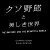 新しい地図重大発表!NAKAMAと映画を作ることが決定!クソ野郎と美しき世界!