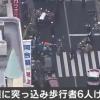 【吉祥寺】車が歩道に突っ込み7人負傷の大惨事!またプリウス×老人コンボか!と話題!