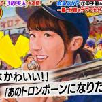 【沸騰ワード10】甲子園のトロンボーン美人が可愛すぎると話題【3秒美人】