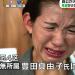 【頭殴ってない】このハゲェェェ!!でおなじみの豊田真由子氏、書類送検へ