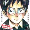 宮崎駿監督の新作タイトルは『君たちはどう生きるか』吉野源三郎の名作