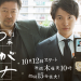 【ネタバレ】刑事ゆがみ 第6話ドラマ感想 マジでゆるせねぇ!!【木10】