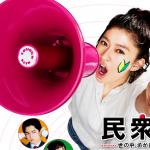 【ネタバレ】民衆の敵 第4話ドラマ感想!急がばまわれ!【月9】