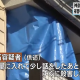 【座間9人バラバラ事件】犠牲者の1人は八王子市の田村愛子さん(23)と判明【共犯は?】