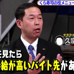 元大阪府警刑事・くら寿司常務取締役が面白すぎると話題!