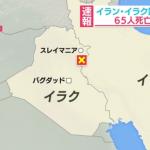 【地震】イラクでM7.3の大地震発生!65人死亡!世界滅亡まで残り6日!?