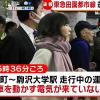 【悲報】東急田園都市線、電車を動かす電気来ずwwリアルに絶望する利用者が写りこむw