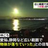 東京、愛知、静岡など広範囲で目撃された『火球』!美しすぎると話題!