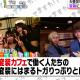 【めざましテレビ】女装カフェ&男装カフェがレベル高すぎと話題!可愛すぎw
