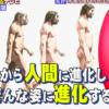 【神ギ問】人間からの進化が首領パッチだった件wwww