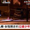 【札幌】女性刺傷の犯人はマジキチ12歳少年!人を刺したくてウズウズ!我慢できねぇ!